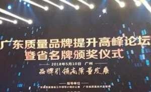 """华艺卫浴连续15年蝉联""""广东省名牌产品""""称号环保设备"""